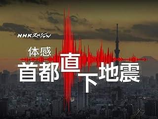 Nスペ 体感 首都直下地震(NHKオンデマンド)