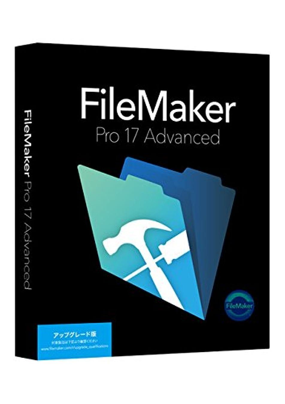 鮫ペチコート推測するファイルメーカー FileMaker Pro 17 Advanced アップグレード