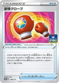 ポケモンカードゲーム PK-S-P-045 逆境グローブ