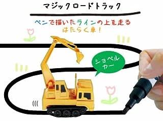 マジックロードトラック ショベルカータイプ MAGIC ROAD TRUCK 働く車系ライントレーサーおもちゃ