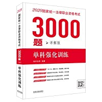Judicial Examination 20.202.020 unified national vocational qualification examination 3000 legal questions: Billing Division of intensive training(Chinese Edition)