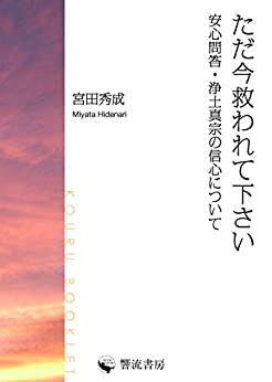 [宮田秀成]のただ今救われて下さい 安心問答・浄土真宗の信心について (響流ブックレット)
