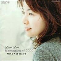 ピアノ・ピュア ~ メモリー・オブ・2000