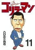 ゴリラーマン(11) (ヤングマガジンコミックス)