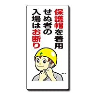 トーグ安全工業 新マンガ標識MBシリーズ 保護帽を着用… TMB-14