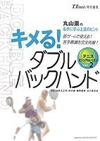 キメる!ダブルバックハンド―テニスビジュアルレッスン〈Vol.2〉 (GAKKEN SPORTS BOOKS)
