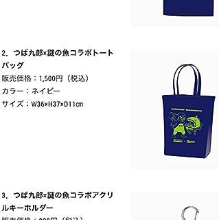 つば九郎×謎の魚 コラボトートバッグ