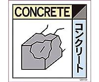 グリーンクロス 産業廃棄物標識 GSH-3 コンクリート マグネット 200角 6300000667
