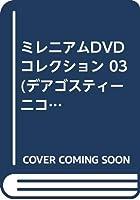 ミレニアムDVDコレクション 03 (デアゴスティーニコレクション)
