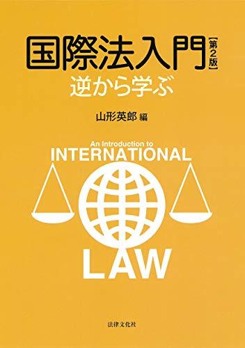 国際法入門〔第2版〕: 逆から学ぶ