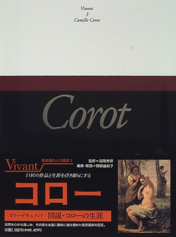 ヴィヴァン―新装版・25人の画家 (第3巻) コローの詳細を見る