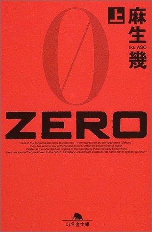 ZERO〈上〉 (幻冬舎文庫)