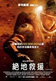 The Martian - Matt Damon – Taiwanese Imported Movie Wall