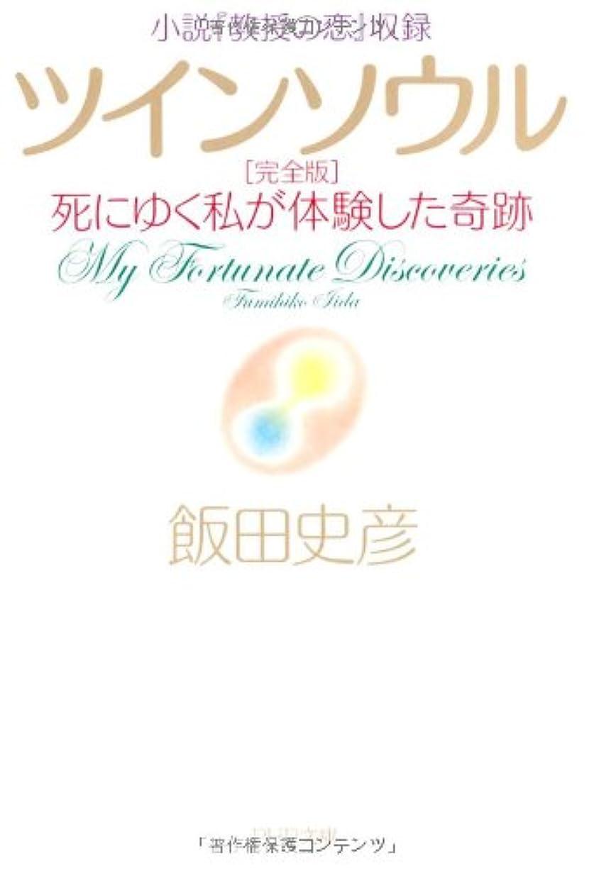 悲劇的な主権者黒板小説『教授の恋』収録 ツインソウル 完全版 死にゆく私が体験した奇跡 (PHP文庫)