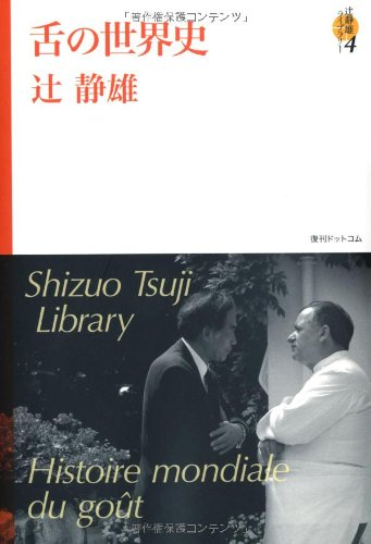 舌の世界史 <辻静雄ライブラリー 4>