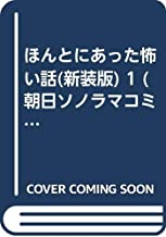 ほんとにあった怖い話(新装版) 1 (朝日ソノラマコミックス)