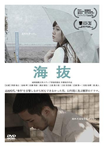 海抜 [DVD]