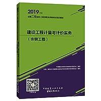 2019年版全国二级造价工程师职业资格考试培训教材:建设工程计量与计价实务(安装工程)