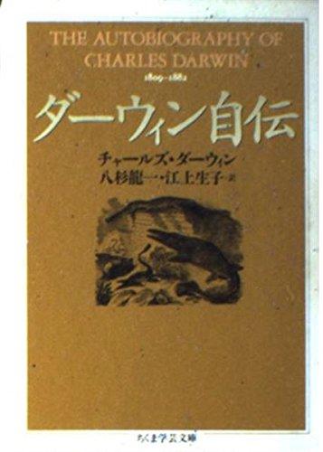 ダーウィン自伝 (ちくま学芸文庫)の詳細を見る