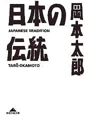 日本の伝統 (知恵の森文庫)