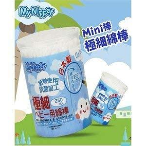 ベビー綿棒極細 250本入 日本製 抗菌加工 3個セット