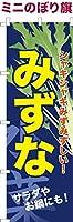 卓上ミニのぼり旗 「みずな」水菜 短納期 既製品 13cm×39cm ミニのぼり