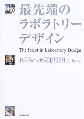 最先端のラボラトリーデザインの詳細を見る