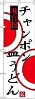 のぼり屋 のぼり チャンポン皿うどん 60×180cm No.SNB-3348 715443