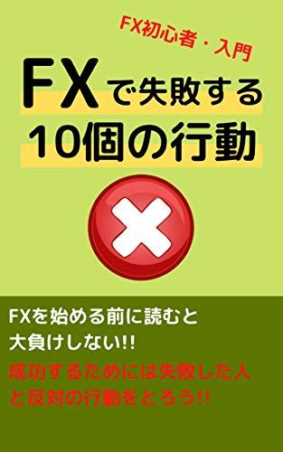 【FX初心者・入門】FXで失敗する10個の行動