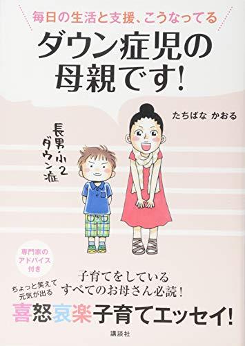 ダウン症児の母親です! 毎日の生活と支援、こうなってる (講談社の実用BOOK)の詳細を見る