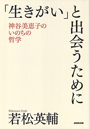 「生きがい」と出会うために: 神谷美恵子のいのちの哲学