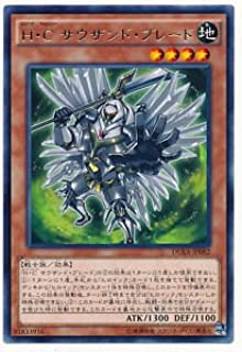 Yu-Gi-Oh! Heroic Challenger Thousand Blades DUEA-JP082 Rare Japan