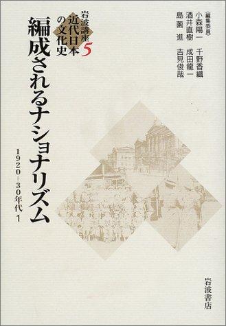 岩波講座 近代日本の文化史〈5〉編成されるナショナリズム 1920−1930年代1