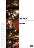 ライブ帝国 PERSONZ 2 [DVD]