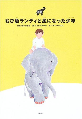 絵本 ちび象ランディと星になった少年の詳細を見る