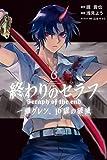 終わりのセラフ 一瀬グレン、16歳の破滅(6) (月刊少年マガジンコミックス)