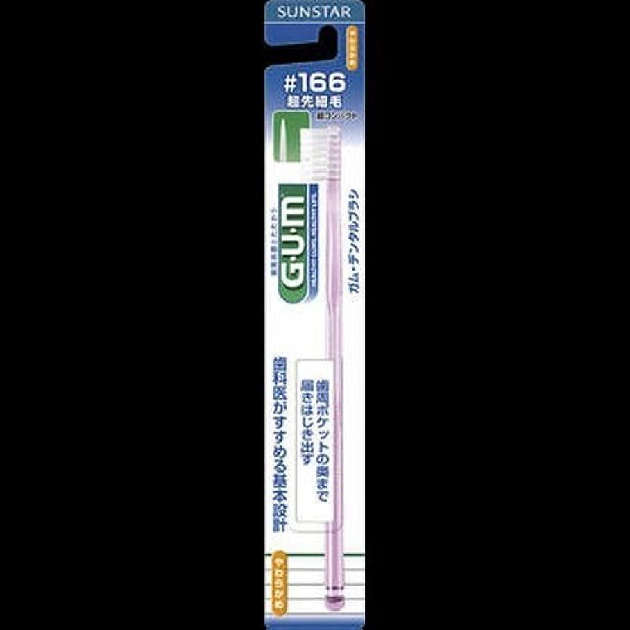 スイングレイプピケ【まとめ買い】GUM デンタルブラシ 超コンパクトヘッド ウルトラソフト #166 ×2セット