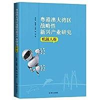 Guangdong. Hong Kong Bay Area emerging industries of strategic research Robotics volume(Chinese Edition)