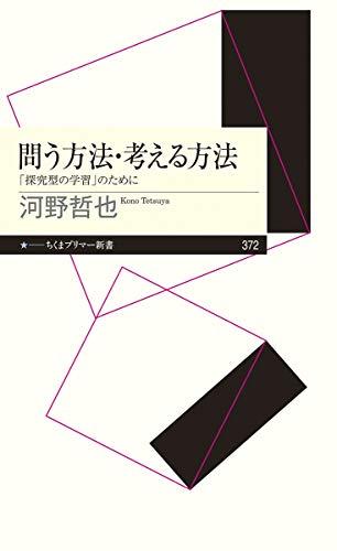 問う方法・考える方法 ――「探究型の学習」のために (ちくまプリマー新書)