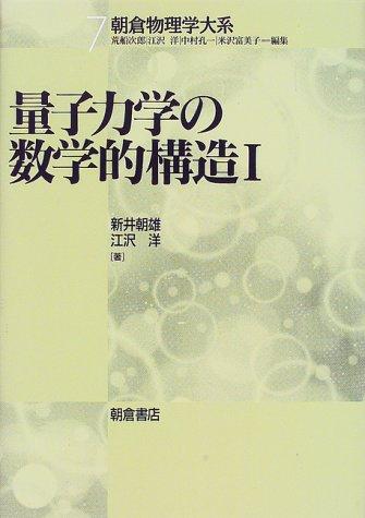 量子力学の数学的構造〈1〉 (朝倉物理学大系)