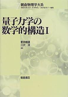 量子力学の数学的構造〈1〉』|感想・レビュー - 読書メーター