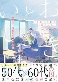 [sono.N]のいとおしき日々-銀彩の路- (シャルルコミックス)