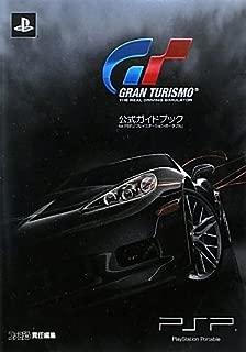 グランツーリスモ 公式ガイドブック for PSP(R) 「プレイステーション・ポータブル」