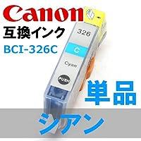 BCI-326C シアン 単品販売 互換インクカートリッジ ICチップ付き CANON MG8230,MG8130,MG6230,MG6130,MG5330,MG5230,MG5130,MX883,iP4930,iP4830,iX6530