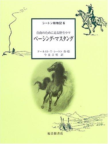 ペーシング・マスタング―自由のために走る野生ウマ (シートン動物記6)の詳細を見る