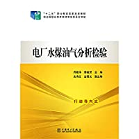 Five national planning textbook vocational education kerosene gas power plant water analysis test(Chinese Edition)