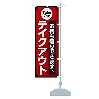 テイクアウト のぼり旗 サイズ選べます(ジャンボ90x270cm 右チチ)