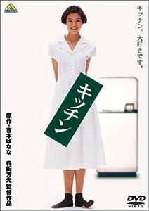 キッチン(1989)