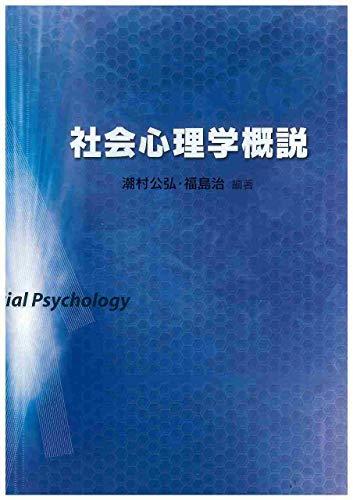 社会心理学概説の詳細を見る
