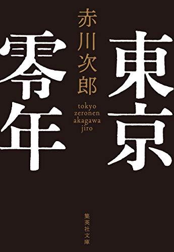 東京零年 (集英社文庫)